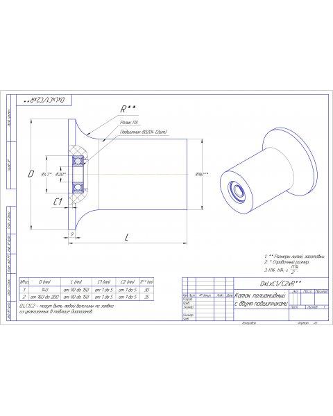 Труборельсовый Каток DxLxC1C2xR 160мм-200мм